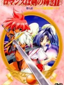 Romance Wa Tsurugi No Kagayaki II