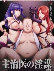 Shujii No Inbou